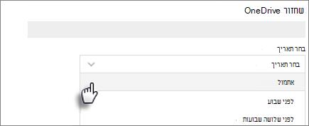 צילום מסך של בחירת תאריך במסך 'שחזור OneDrive שלך'