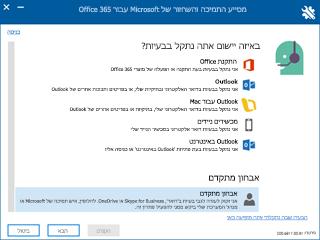 צילום מסך של התמיכה והשחזור תרחיש בחירה מסך עם אבחון מתקדם נבחרה.