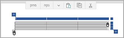 סרגל הפקודות של Windows Mobile טבלה
