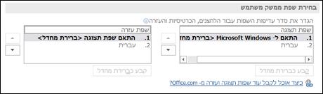 תיבת הדו-שיח המאפשרת לך לבחור את השפה שבה Office ישתמש עבור הלחצנים, התפריטים והעזרה.
