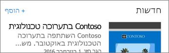 צילום מסך המציג את הקישור ' הוסף '
