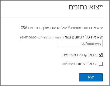 יצא נתונים מרשת Yammer