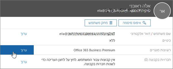 צילום מסך המציג את פעולת העריכה רשיונות מוצר