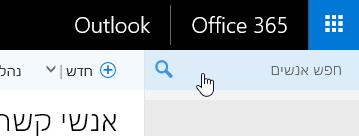 צילום מסך של התיבה 'חיפוש אנשים' בדף 'אנשים'.