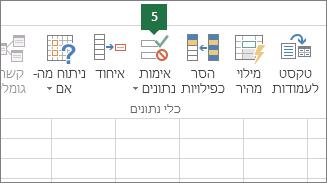 אמת את הרשימה הנפתחת על-ידי לחיצה על נתונים > אימות נתונים ב- Excel