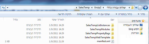 צילום מסך של סייר Windows שמציג קובץ Web Solution Package‏ (‎.wsp) שדחיסתו בוטלה.