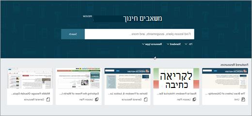 גירסת OneNote החינוך משאבים המסך הראשי השניה