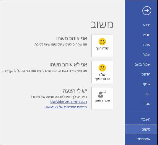 לחץ על 'קובץ' > 'משוב' כדי לשתף אותנו בהערות או בהצעות שלך לגבי Microsoft Visio