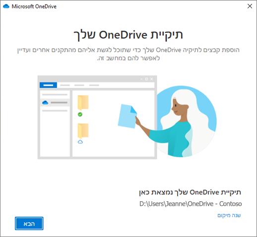 המסך 'זוהי תיקיית OneDrive שלך' באשף 'ברוך הבא אל OneDrive'