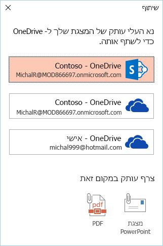 אם שעדיין לא שמרת את המצגת ל- OneDrive או SharePoint, תתבקש לעשות זאת.