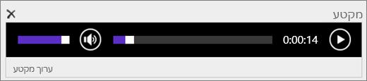 צילום מסך של SharePoint Online עם סרגל פקד השמע 'מקטע' שמציג את משך הזמן הכולל של קובץ השמע ומספק את הפקד להפעלה ולהפסקה של הקובץ.