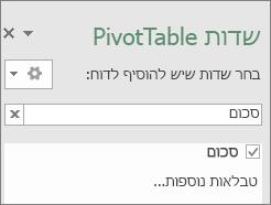 החלונית 'שדה PivotTable' מציגה תוצאות חיפוש