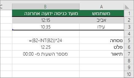דוגמה: המרת שעות מתבנית השעה הרגילה למספר עשרוני