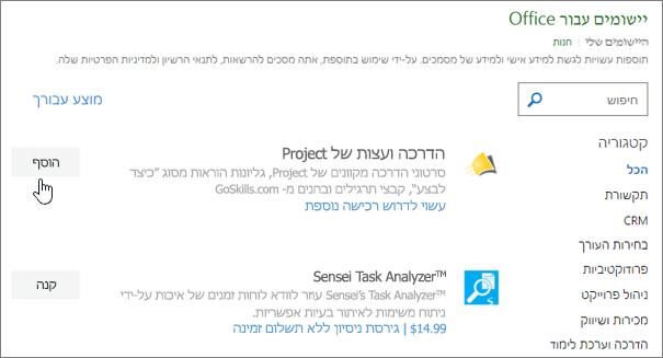צילום מסך של הדף תוספות Office חנות שבה באפשרותך לבחור או חפש תוספת עבור הפרוייקט.