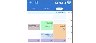 לוח שנה של Outlook עם אירועים מקודדים בצבע