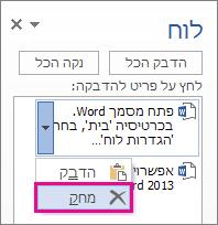 מחיקת פריט מהלוח של Word 2013