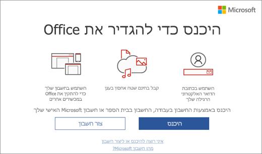 הצגת הדף 'היכנס כדי להגדיר את Office' שעשוי להופיע לאחר התקנת Office.