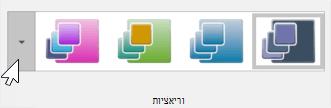 צילום מסך של התצוגה ' ערכת נושא של עיצוב > > משתני סרגל כלים '