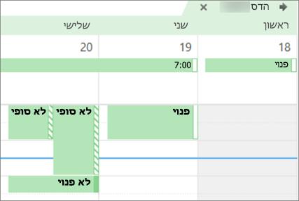 איזה לוח השנה שלך נראה לאדם לך לשתף אותו עם.