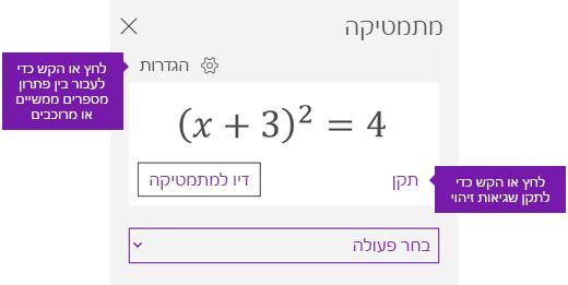 משוואה בחלונית המשימות מתמטיקה