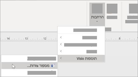 תחת הכרטיסיה ' תצוגה ', בחר ' הרחבות ' > מספר תוספות של Visio ' > צורות ' כדי להוסיף עיצוב מספר.