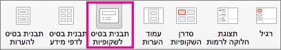 הפקודה 'תבנית בסיס לשקופיות' של PPT for Mac
