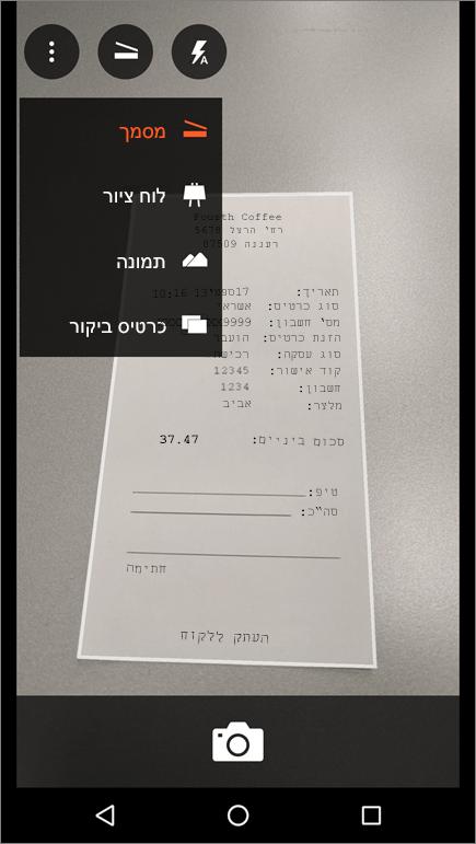 צילום מסך של אופן לכידת תמונה ב- Office Lens for Android.