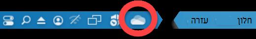 סמל OneDrive מופיע בשורת התפריטים לכיוון השמאלי העליון.