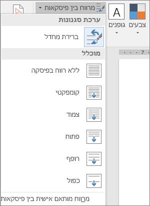 אפשרויות 'מרווח בין פיסקאות' מופיעות בכרטיסיה 'עיצוב'.