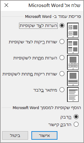 שלח אל Microsoft Word