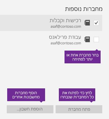 צילום מסך של החלון 'מחברות נוספות' ב- OneNote
