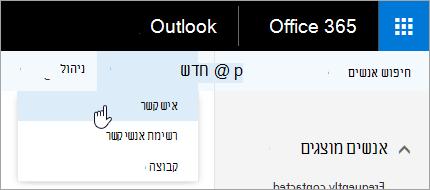 צילום מסך של התפריט תלוי ההקשר עבור לחצן ' חדש ', עם האפשרות ' איש קשר ' נבחרה.