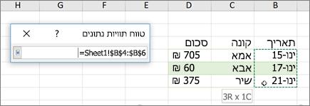 תיבת הדו-שיח טווח תוויות נתונים