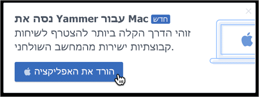 במוצר messaging for Mac