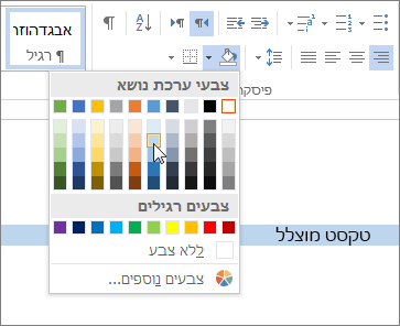 החלת צבע הצללה על טקסט
