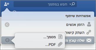 בחר את התבנית עבור המסמך שאתה שולח, Word מסמך או PDF.