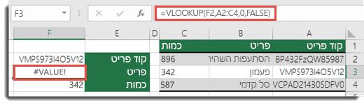 שגיאת #VALUE! מוצגת כאשר col_index_argument קטן מ- 1