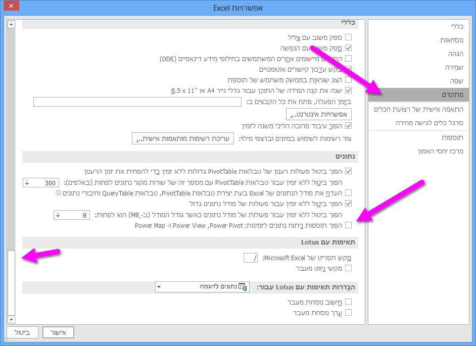 החלון 'אפשרויות Excel'