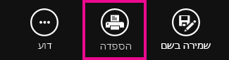 לחצן 'הדפס' ב'קורא' ב- Windows 8