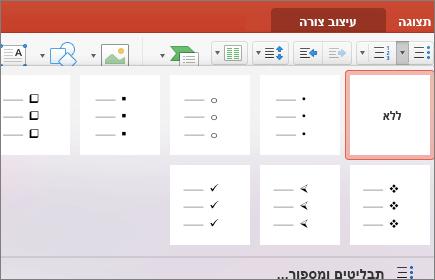 צילום מסך של סגנונות תבליטים זמינים בעת בחירת החץ בלחצן 'תבליטים'