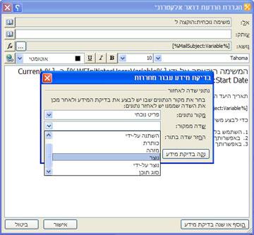 באפשרותך להשתמש באפשרויות בתיבת הדו-שיח 'בדיקת מידע עבור מחרוזת' כדי לספק תוכן דינאמי עבור דיווח משימה