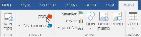 צילום מסך של מקטע של הכרטיסיה ' הוספה ' ברצועת הכלים של Word עם סמן המצביע על החנות. בחר אחסון כדי לעבור אל חנות Office ולחפש תוספות עבור Word.