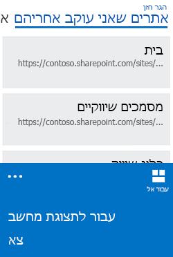 תפריט למעבר מתצוגה ניידת לתצוגת מחשב ב- Windows Phone