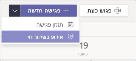 פגישה חדשה-לחצן ' אירוע בשידור חי '