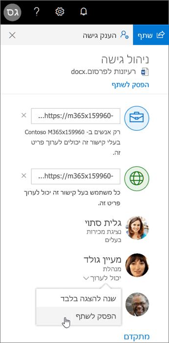 שינוי או הפסקה של השיתוף ב- OneDrive