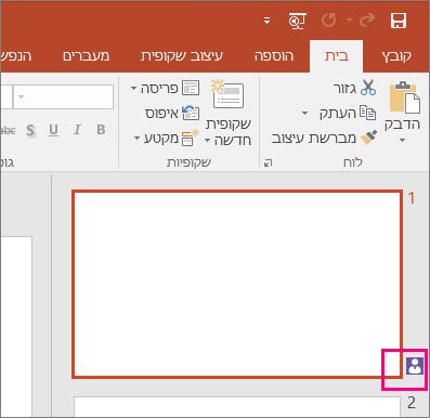 הצגת הסמל המציין שמישהו אחר משתף פעולה בשקופית ב- PowerPoint 2016
