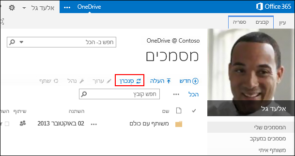ספריית OneDrive For Business ב- Office 365