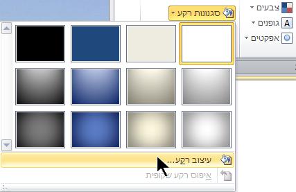בקצה השמאלי של הכרטיסיה 'עיצוב', בחר 'סגנונות רקע' ולאחר מכן בחר 'עיצוב רקע'