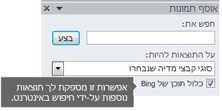 הפעלת האפשרות 'כלול תוכן Bing' מספקת לך תוצאות חיפוש נוספות שניתן לבחור מתוכן.