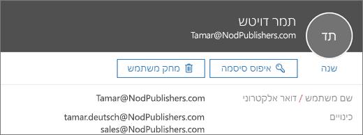 למשתמש זה יש כתובת ראשית ושני כינויים.